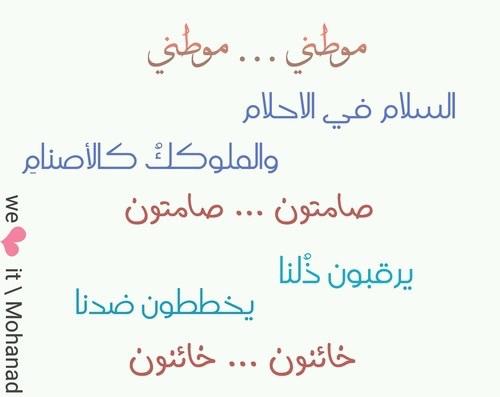 شعر العامية باللهجة المصرية