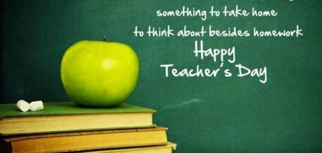 أشعار قصيرة مكتوبة عن المعلم 2015 ، أبيات شعر عن يوم المعلم 2015
