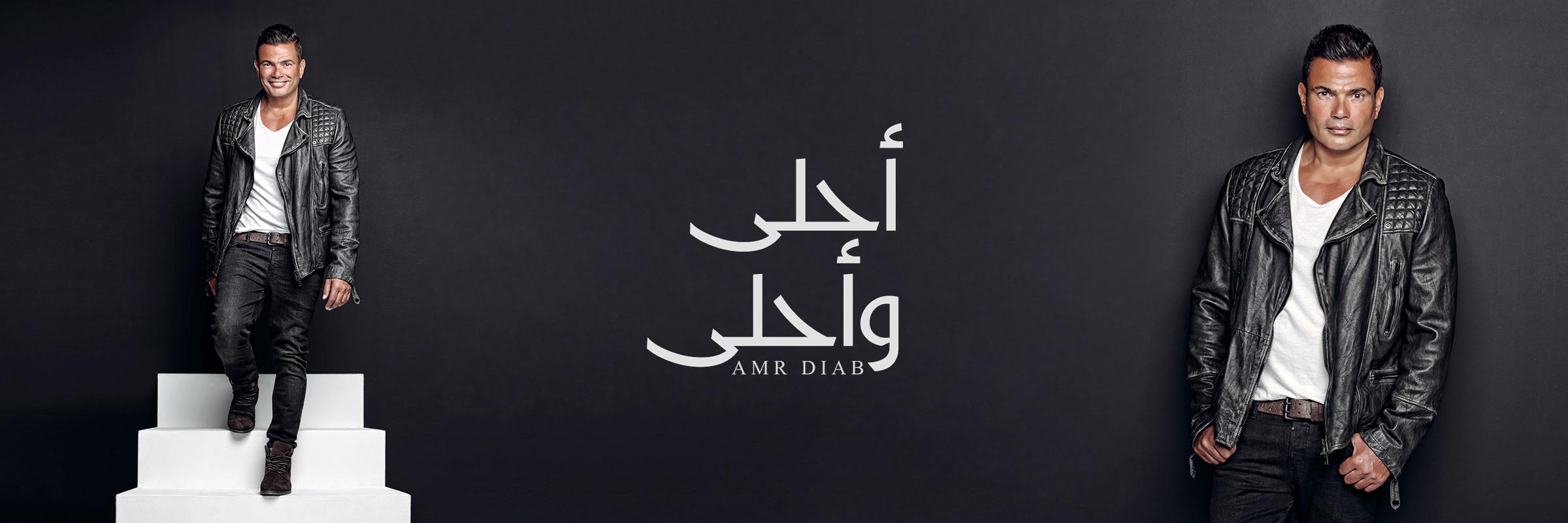 صور بوسترات البوم أحلى وأحلى عمرو دياب 2016 , صور كفرات البوم عمرو دياب أحلى وأحلى 2016