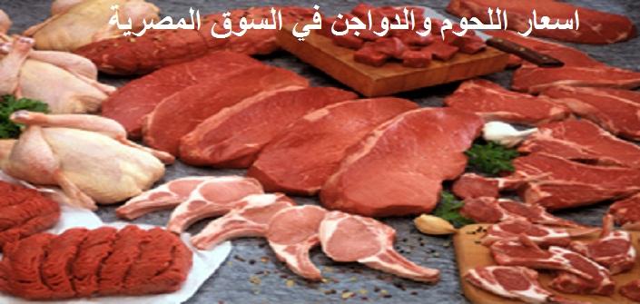 أسعار اللحوم والدواجن في مصر اليوم السبت 21-10-2017