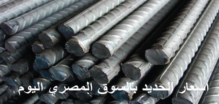 أسعار الحديد في مصر اليوم السبت 21-10-2017