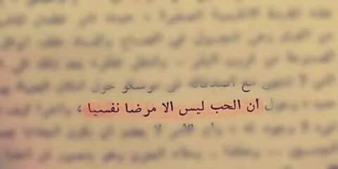 كلمات وعبارات حزينة عن المرض 2017
