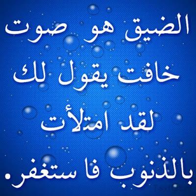 بوستات مكتوب عليها استغفر الله 457146_dreambox-sat.