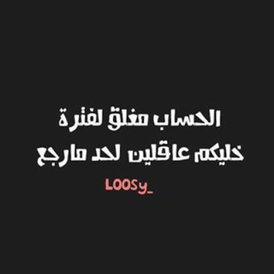 صور بوستات مكتوب عليها مغلق 2019/2020