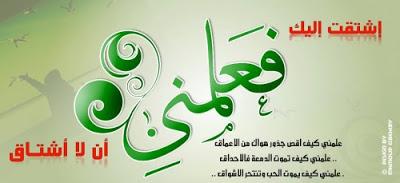صور بوستات شوق وحب وغزل 2019/2020