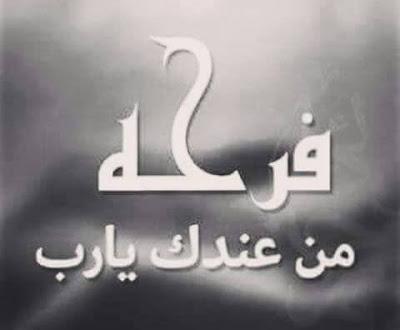 صور بوستات مكتوب عليها يارب 2019/2020
