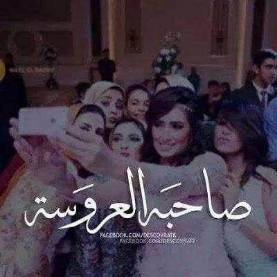 صور بوستات انا اخت العروسة 2017/2018