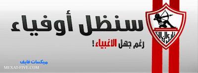 صور بوستات عن الزمالك المصري 2017/2018