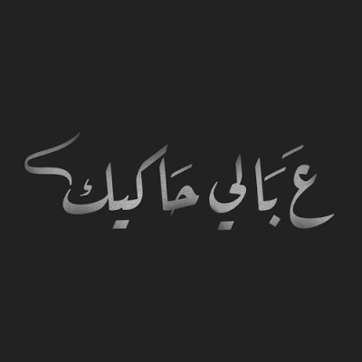 صور بوستات اشتقتلك 2017/2018