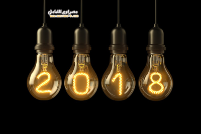 بوستات مكتوب عليها 2018 قوية