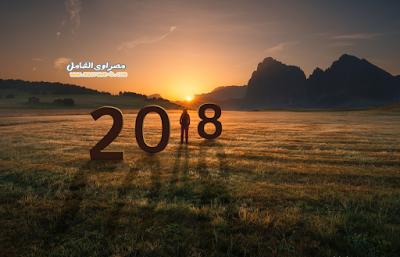 صور بوستات مكتوب عليها سنة 2018 قوية 2017/2018