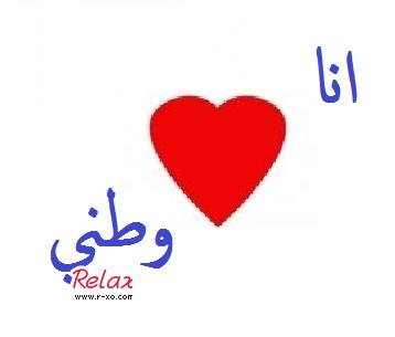 بوستات ومنشورات حب وانتماء للوطن 2015 , بلادي الغالية