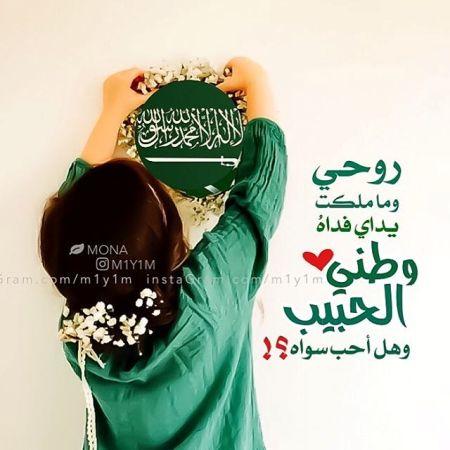 مجموعة صور لل شعر في حب الوطن السعوديه