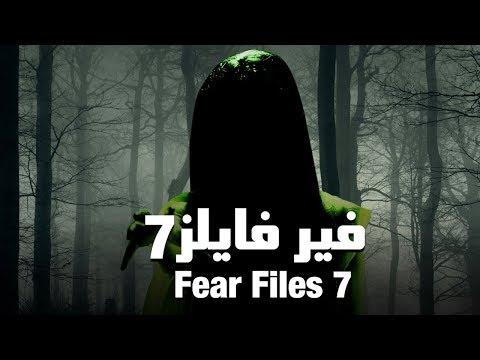 يوتيوب مشاهدة حلقات مسلسل فير فايلز الجزء السابع 2017 كاملة hd