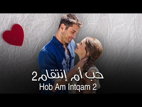يوتيوب مشاهدة حلقات مسلسل حب ام انتقام الجزء الثاني 2017 كاملة hd