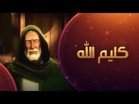 يوتيوب مشاهدة حلقات مسلسل كليم الله 2017 كاملة hd