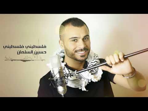 يوتيوب تحميل استماع اغنية فلسطيني فلسطيني حسين السلمان 2018 Mp3