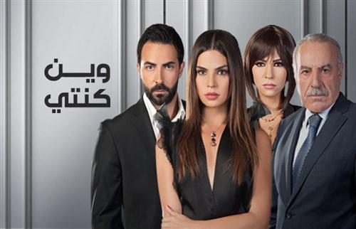 موعد وتوقيت عرض مسلسل وين كنتي 2017 على قناة mtv اللبنانية