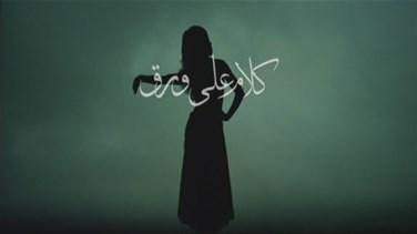 موعد وتوقيت عرض مسلسل كلام على ورق 2017 على قناة lbci اللبنانية