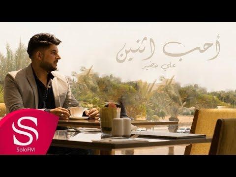 كلمات اغنية احب اثنين علي خضير 2017 مكتوبة