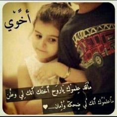 كلمات حزينة مكتوبة عن الاخ , خواطر عن عن الاخ وفراقه , قصائد عن اخويه