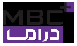 جدول برامج قناة MBC Drama اليوم 2017/2018