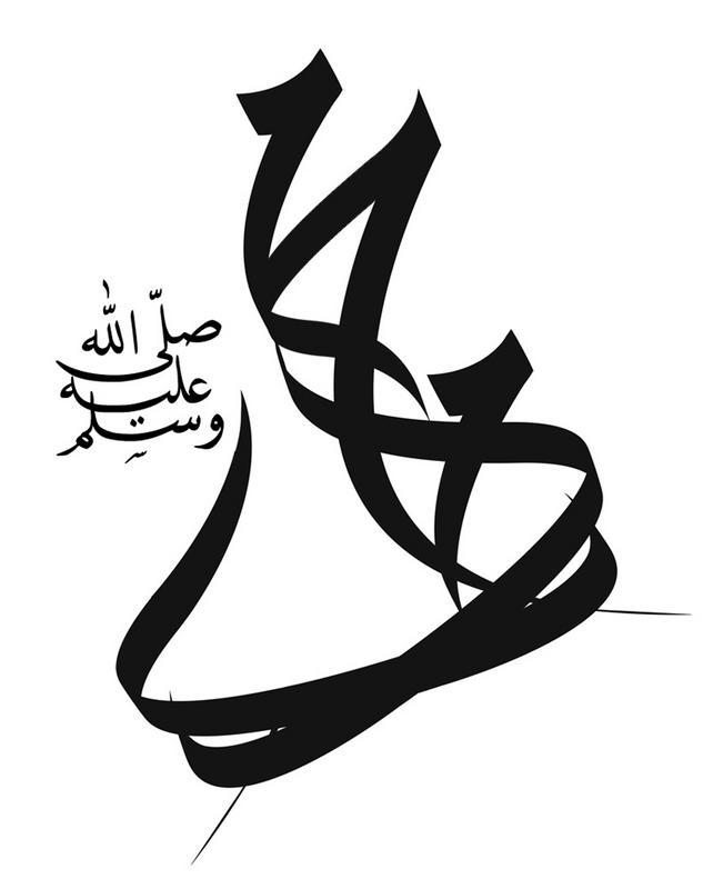 محمد صل الله عليه وسلم مزخرفه