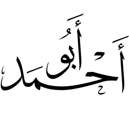 بالانجليزي مزخرف اسم احمد مكتوب بالذهب Wilkee