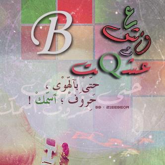 Lifeofanut اجمل خلفيات حرف B احبك