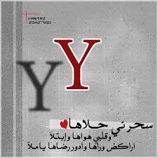 حرف Y مزخرف كتابه
