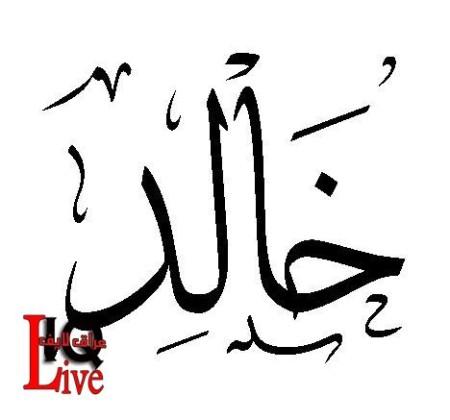 اسم خالد بالخط العربي