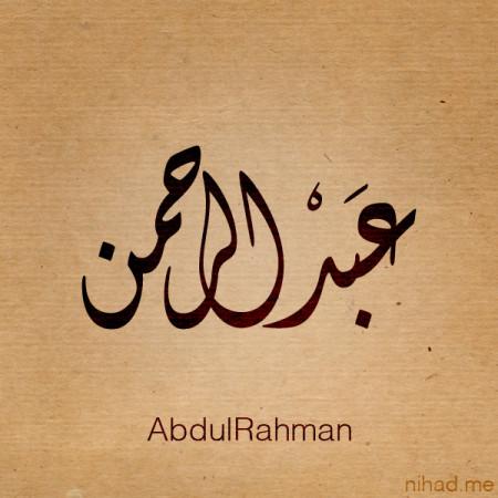 اسم عبدالرحمن مزخرف