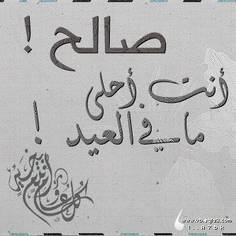 صور مكتوب عليها اسم صالح بالخط العربي 2017 , صور خلفيات اسم صالح مزخرف 2018