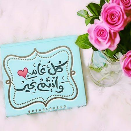 صور رمزيات تهاني بعيد الفطر 2017/2018