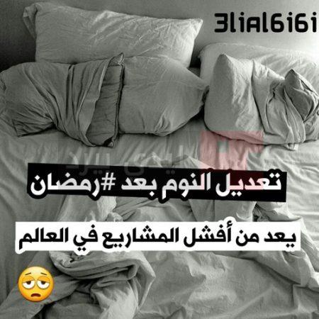صور بوستات وتغريدات عن النوم 2019/2020