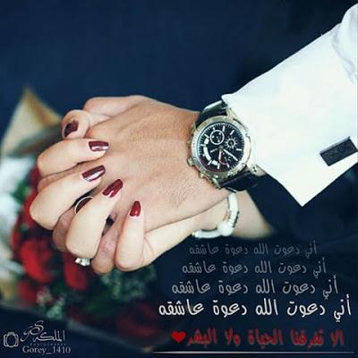 بوستات وتغريدات حب وعشق للخطيب 2015/2016