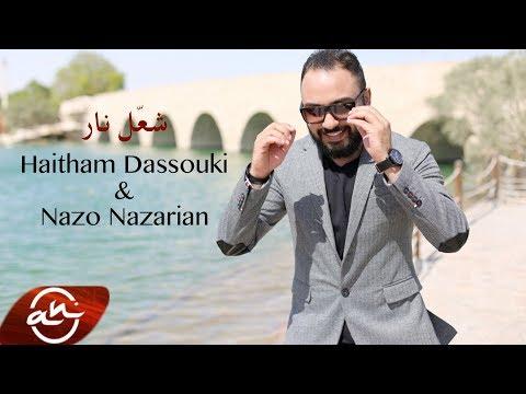 يوتيوب تحميل استماع اغنية شعّل نار هيثم دسوقي وناظو ناظاريان 2017 Mp3