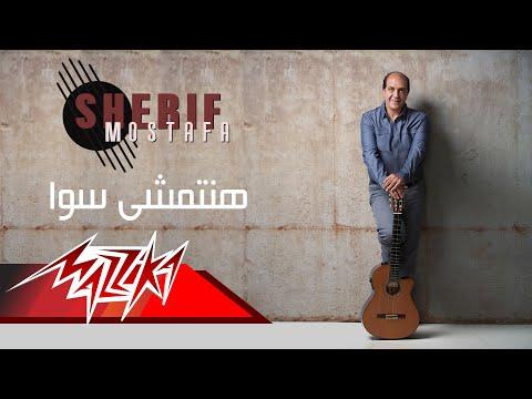 يوتيوب تحميل استماع اغنية هنتمشى سوا شريف مصطفى 2017 Mp3