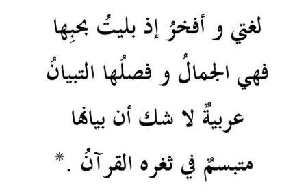 صور بوستات وتغريدات عن اللغة العربية 2019/2020