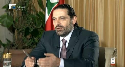 ملخص لقاء الرئيس سعد الحريري اليوم الاحد 12-11-2017 مكتوب