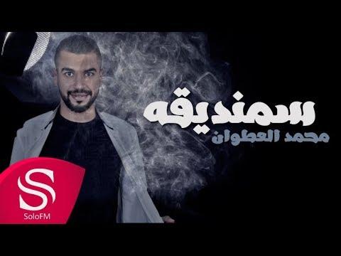 يوتيوب تحميل استماع اغنية سمنديقه محمد العطوان 2017 Mp3