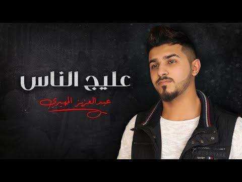 يوتيوب تحميل استماع اغنية عليج الناس عبدالعزيز المهيري 2017 Mp3
