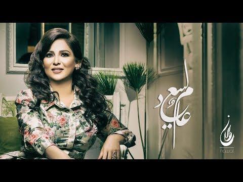 يوتيوب تحميل استماع اغنية عام سعيد نوال الكويتيه 2017 Mp3