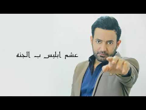 يوتيوب تحميل استماع اغنية عشم ابليس بالجنة مروان المميز 2017 Mp3