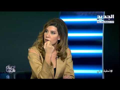 مشاهد لقاء بولا يعقوبيان في برنامج العين بالعين اليوم الخميس 16-11-2017