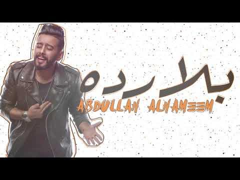 كلمات اغنية بلا ردة عبدالله الهميم 2018 مكتوبة