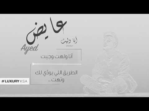 كلمات اغنية انا ولهت عايض 2018 مكتوبة