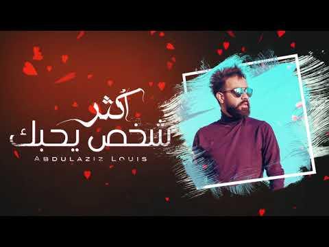 كلمات اغنية اكثر شخص يحبك عبدالعزيز الويس 2018 مكتوبة