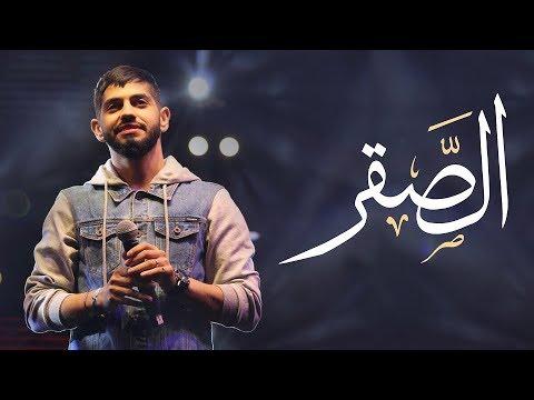 يوتيوب تحميل استماع اغنية الصقر محمد الشحي 2018 Mp3
