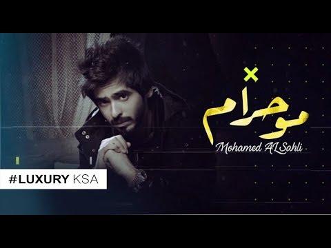 كلمات اغنية حرام محمد السهلي